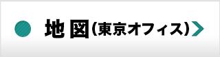 地図(東京オフィス)
