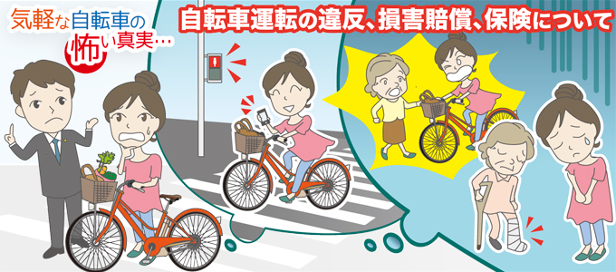 自転車事故の違反・損害賠償・保険