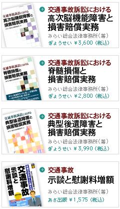 交通事故被害者のための書籍一覧