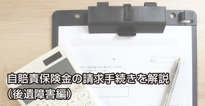 交通事故の示談書の書き方を解説(雛形ダウンロード可)